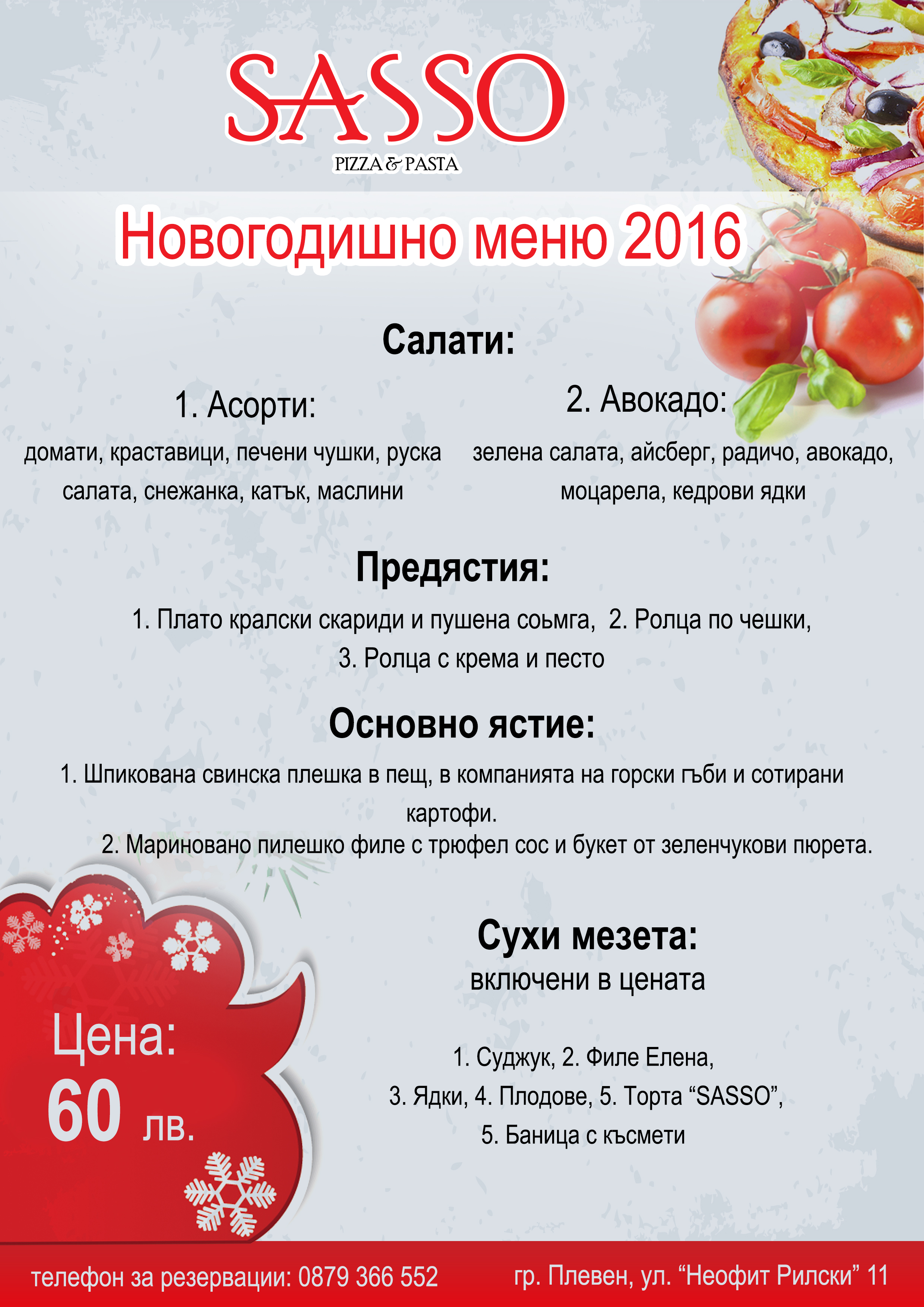 flayer_new_year