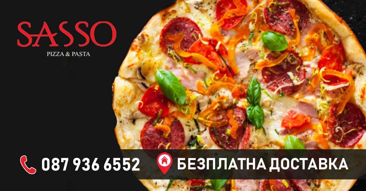 Меню пицария Sasso